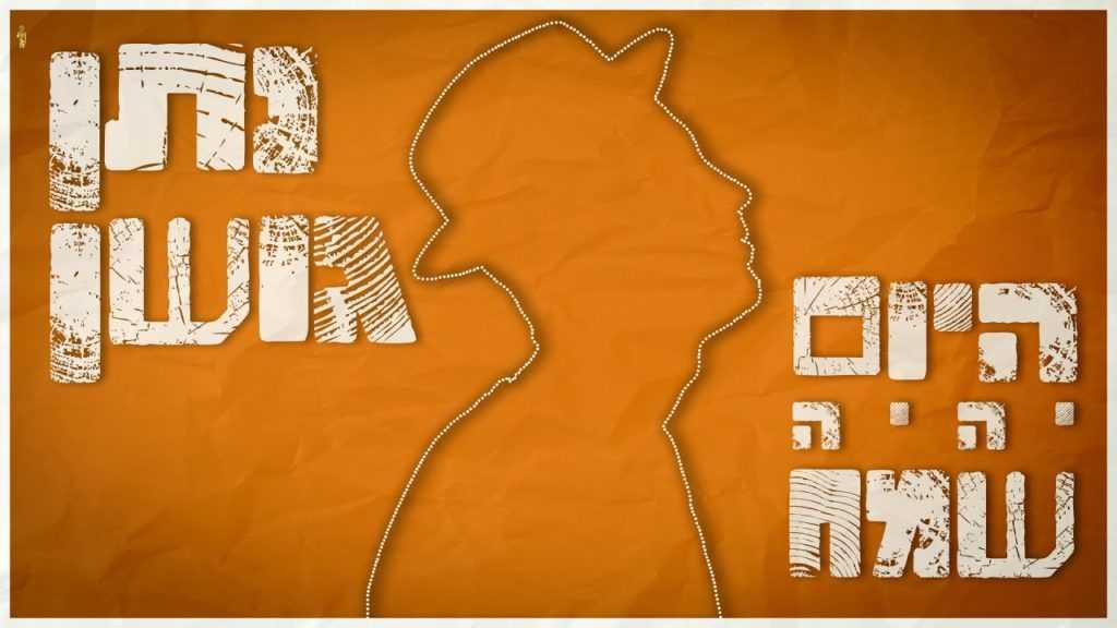 היום יהיה שמח: נתן גושן עם שיר שמח חדש