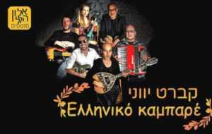 קברט יווני - אלון הלל ויוני פוליקר במופע חדש של מוזיקה יוונית