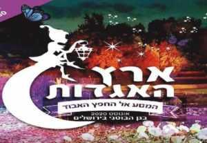 ארץ האגדות: אוגוסט 2020 בגן הבוטני ירושלים - הזמנת כרטיסים וכל הפרטים