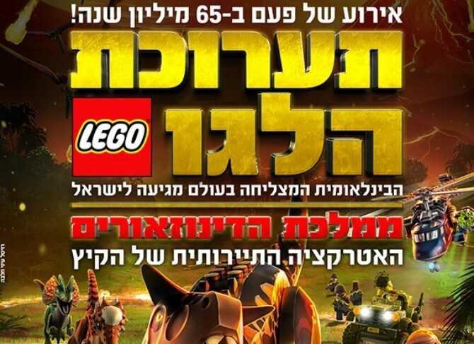 תערוכת הלגו ממלכת הדינוזאורים בישראל 2020 - כרטיסים וכל הפרטים