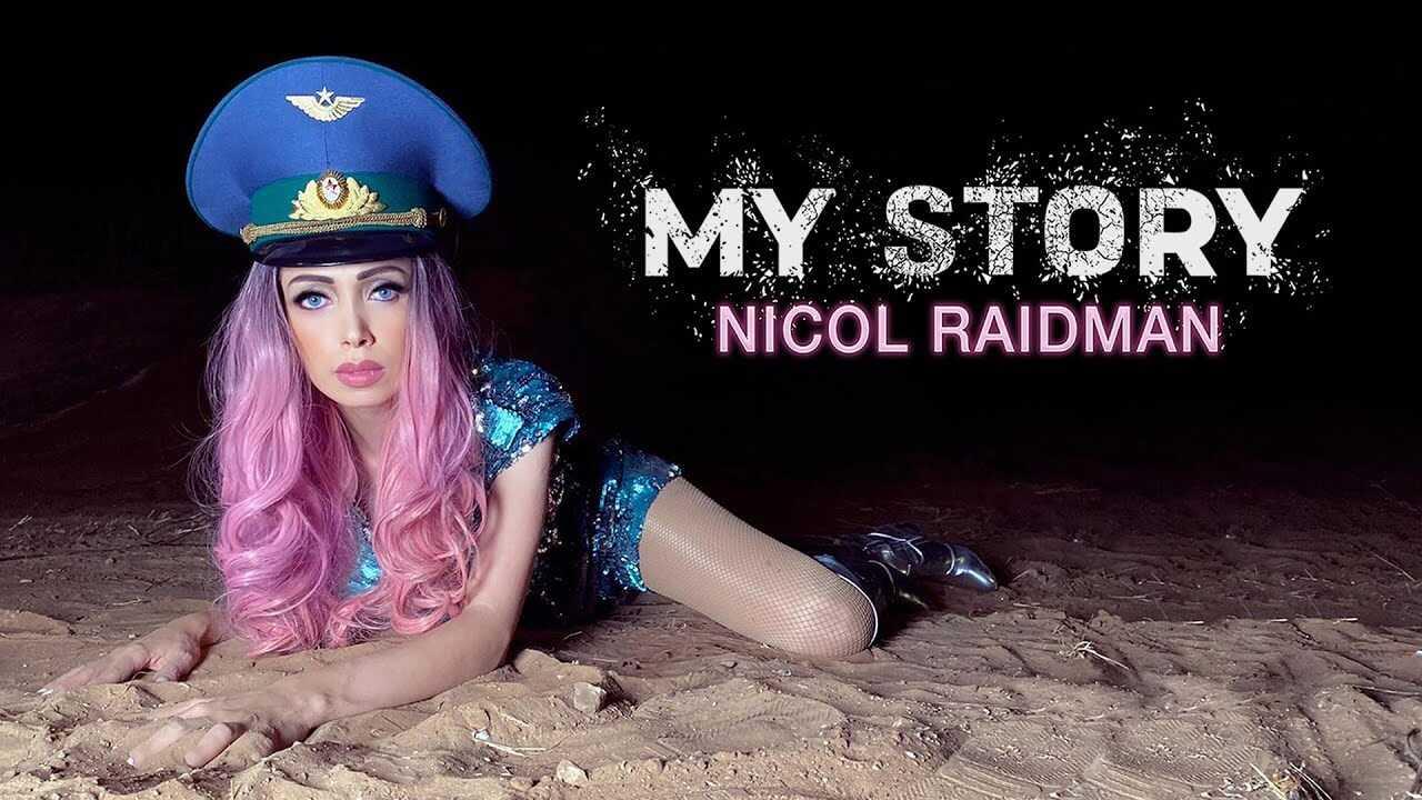 ניקול ראידמן my story