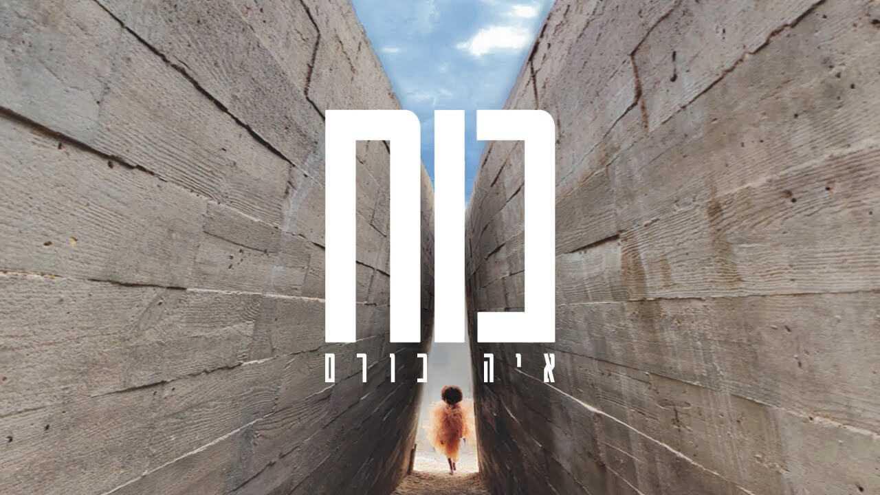 """""""כוח"""": איה כורם משלבת את קולו של יצחק רבין בשיר חדש - צפו בקליפ"""