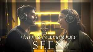 צחי הלוי ולוסי האריש בדואט עם השיר Seen - צפו בקליפ