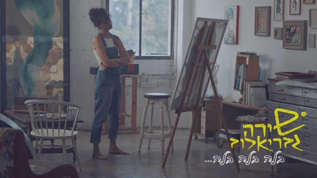 בלה בלה בלה: שירה גבריאלוב משחררת סינגל וקליפ חדש - צפו