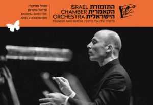התזמורת הקאמרית הישראלית - לוח קונצרטים 2021