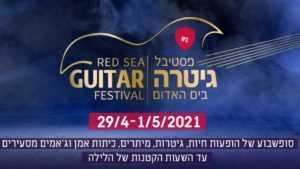 פסטיבל הגיטרה בים האדום 2021 ייצא לדרך בסוף חודש אפריל - כל הפרטים