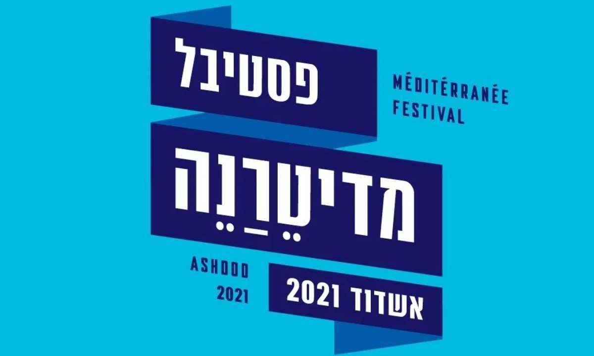 פסטיבל מדיטרנה 2021 באשדוד - כרטיסים, מחירים וכל הפרטים!