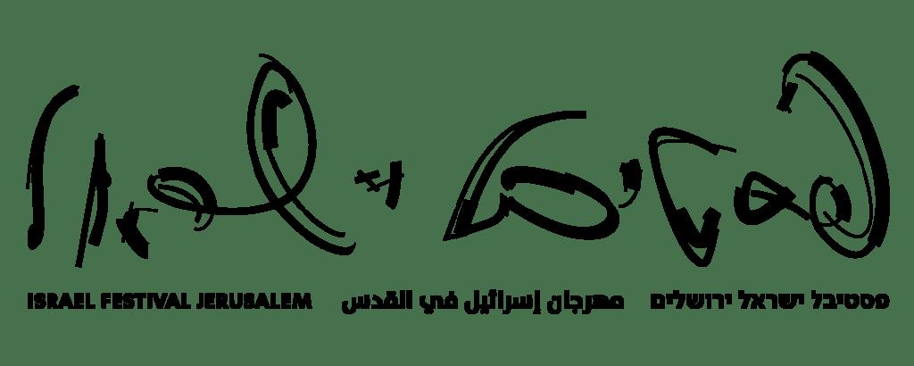 פסטיבל ישראל 2021 - כרטיסים, אמנים וכל מה שרציתם לדעת!
