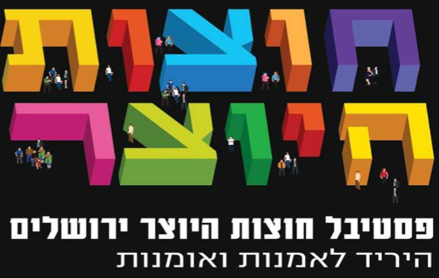 פסטיבל חוצות היוצר ירושלים 2021 - מי יופיע השנה וכמה יעלו כרטיסים?