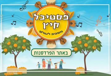 פסטיבל קיץ מוזיקלי 2021 באתר הפרדסנות ברחובות - כמה יעלו כרטיסים?