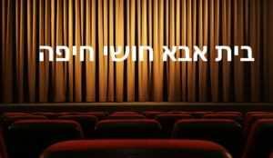 בית אבא חושי חיפה - לוח הופעות, הצגות, כרטיסים והנחות