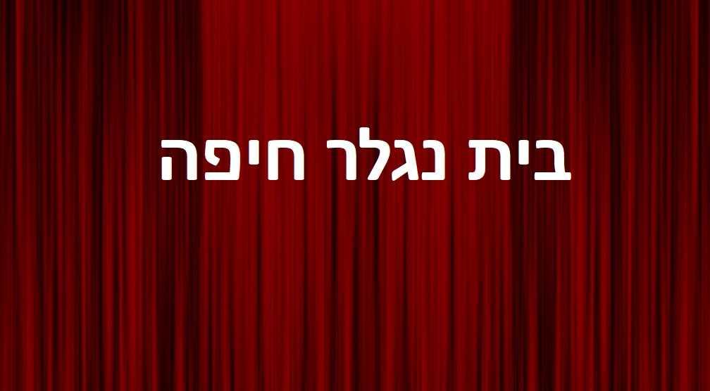 בית נגלר חיפה - לוח הופעות, הצגות, כרטיסים והנחות