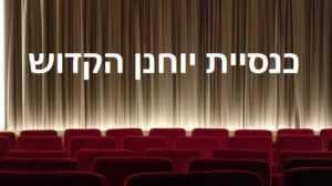 כנסיית יוחנן הקדוש חיפה - לוח הופעות, הצגות, כרטיסים והנחות