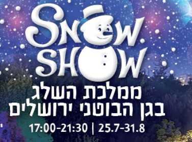 ממלכת השלג בגן הבוטני ירושלים 2021 - כרטיסים, הנחות וכל הפרטים!