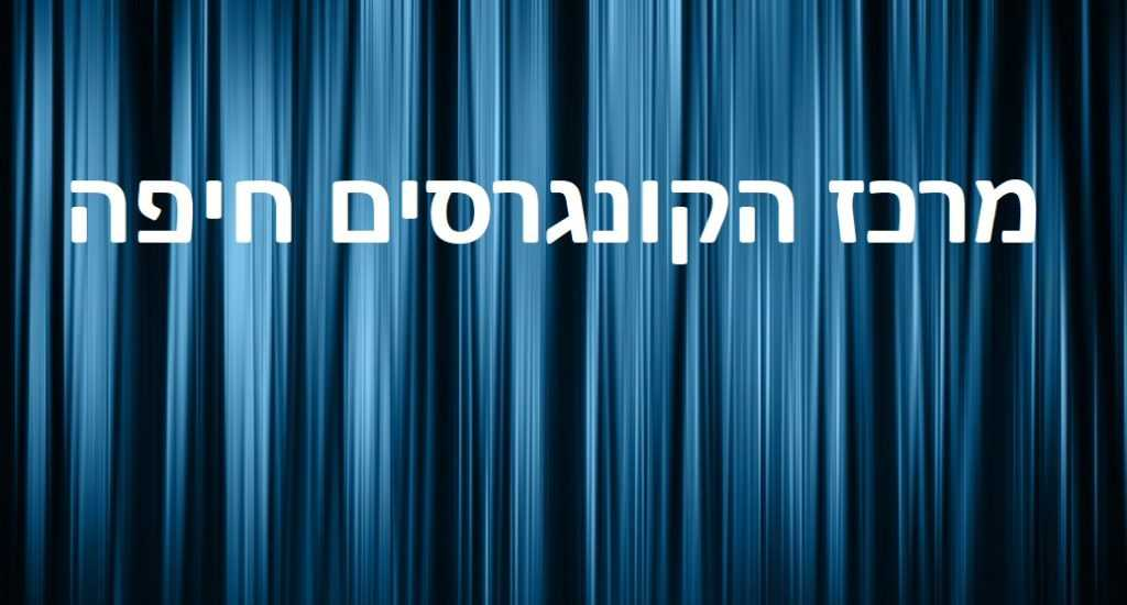 מרכז הקונגרסים חיפה - לוח הופעות, כרטיסים והנחות