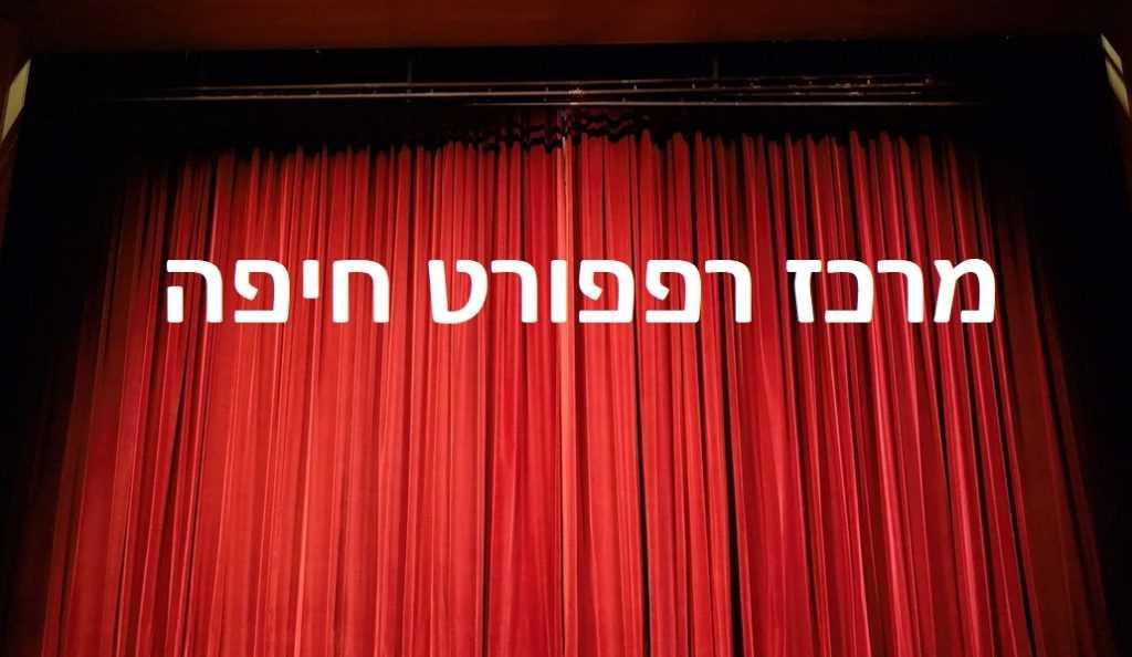 מרכז רפפורט חיפה - לוח הופעות, כרטיסים והנחות
