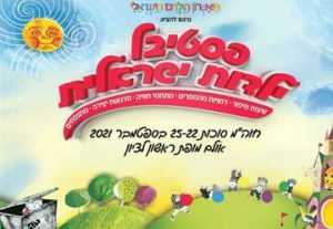 פסטיבל ילדות ישראלית סוכות 2021 - כרטיסים, מחירים ולוח הצגות