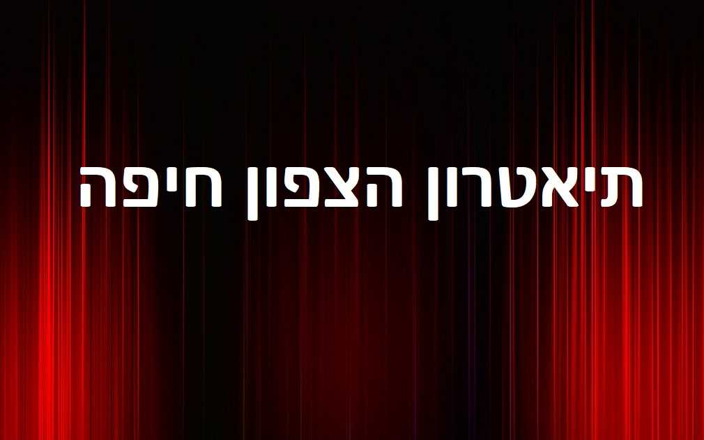תיאטרון הצפון חיפה - לוח הצגות, כרטיסים והנחות