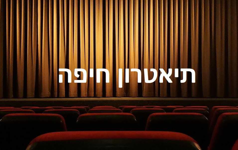 תיאטרון חיפה - לוח הצגות, כרטיסים והנחות