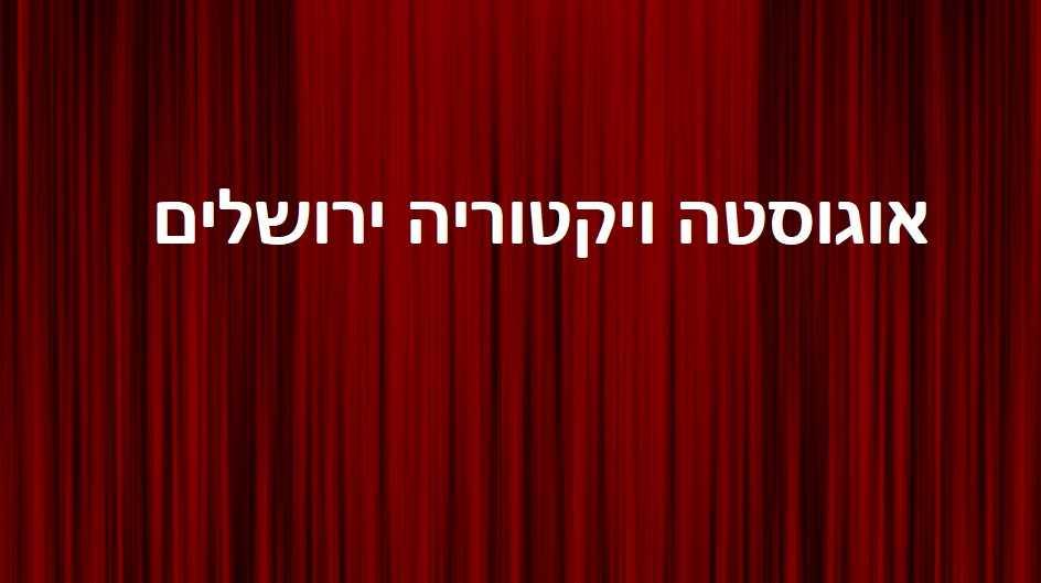 הופעות באוגוסטה ויקטוריה ירושלים - לוח הצגות, כרטיסים והנחות