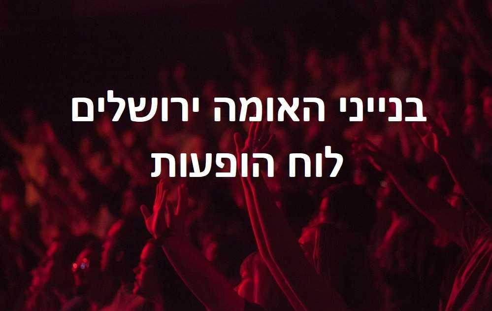בנייני האומה ירושלים - לוח הופעות, הצגות, כרטיסים והנחות
