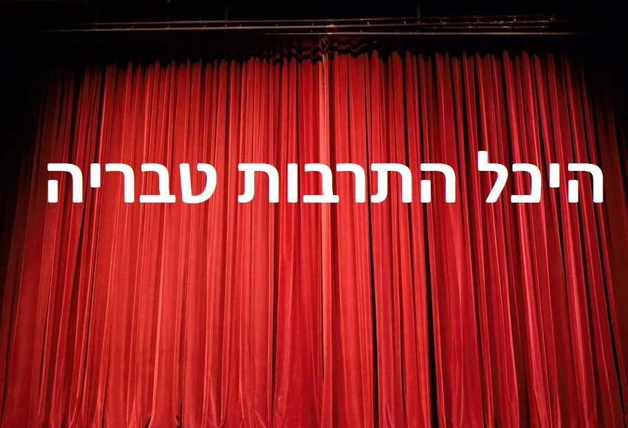 היכל התרבות טבריה - לוח הופעות, הצגות, כרטיסים והנחות