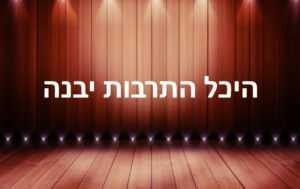 היכל התרבות יבנה - לוח הופעות, הצגות, כרטיסים והנחות