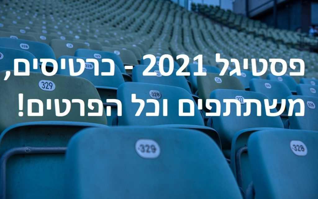 פסטיגל 2021 - כרטיסים, משתתפים, הנחות וכל הפרטים החשובים!
