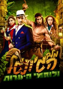 מלך הג'ונגל ולוחמי היערות חנוכה 2021 - כרטיסים, הנחות ולוח הופעות